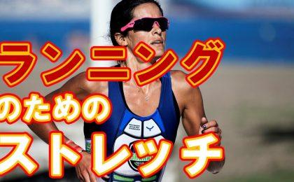 ランニング ストレッチ 筋膜リリース ジョギング