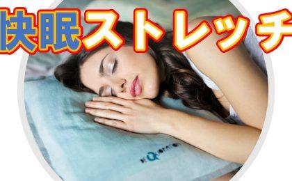 快眠 睡眠 ストレッチ 筋膜リリース 睡眠