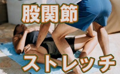 股関節 ストレッチ 筋膜リリース 開脚