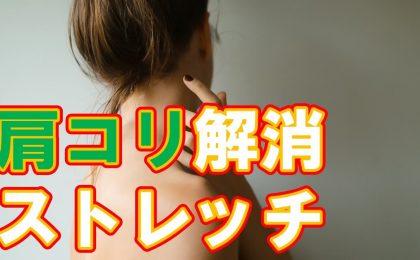 肩こり 肩凝り 肩コリ ストレッチ 筋膜リリース 腰痛