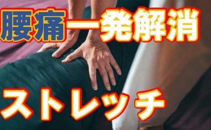腰痛 ストレッチ 筋膜リリース 腰が痛い